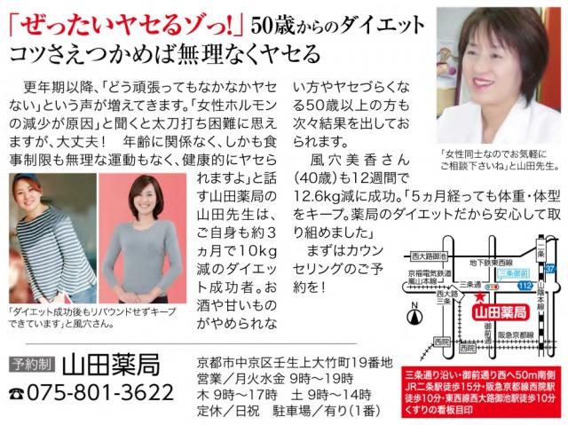 「女性同士なのでお気軽にご相談下さいね」と山田先生